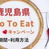 GoToイートキャンペーン鹿児島県はいつまで?食事券発行窓口と予約サイト