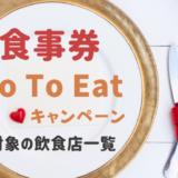 GoToイートの食事券はどこで使える?ファミレスやカフェなど利用できる飲食店を調査