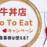GoToイート食事券は吉野家やすき家など牛丼屋で使える?政府に確認した結果