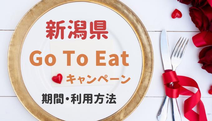 GoToイート新潟県はいつまで?食事券はどこで買うか購入方法や利用期限
