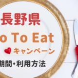 GoToイート長野県はいつから?プレミアム食事券配布窓口と予約サイト