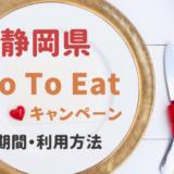 GoToイート静岡県の食事券発行窓口はどこ?予約サイトや利用方法まとめ