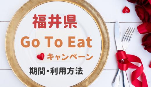 GoToイートキャンペーン福井県はいつまで?食事券発行窓口と予約サイト