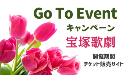 GoToイベント宝塚歌劇はいつから?チケット購入方法と割引価格を調査