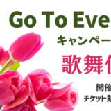 GoToイベント歌舞伎はいつから?チケット購入窓口と割引価格をチェック