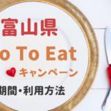 GoToイート富山県はいつまでで食事券はどこで買う?購入窓口と利用方法