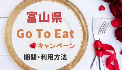 GoToイート富山県はいつからいつまで?食事券購入窓口と予約方法まとめ