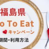 GoToイート福島県はいつまでで食事券はどこで買う?購入窓口と利用方法