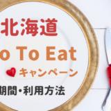 GoToイート北海道はいつまでで食事券はどこで買う?購入窓口と利用方法