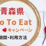 GoToイート青森県はいつまでで食事券はどこで買う?購入窓口と利用方法