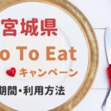 GoToイート宮城県はいつまでで食事券はどこで買う?購入窓口と利用方法