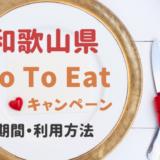 GoToイート和歌山県はいつまでで食事券はどこで買う?購入窓口と利用方法