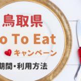 GoToイート鳥取県はいつまでで食事券はどこで買う?購入窓口と利用方法
