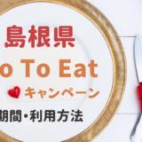 GoToイート島根県はいつまでで食事券はどこで買う?購入窓口と利用方法