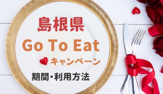 GoToイート島根県はいつからいつまで?食事券購入窓口と利用方法まとめ