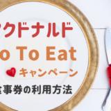 GoToイート食事券はマクドナルド(マック)で使える?対象店舗と利用方法