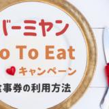 GoToイート食事券はバーミヤンでいつまで使える?対象店舗と利用方法