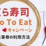 GoToイート食事券はくら寿司でいつまで使える?利用方法と注意点を紹介