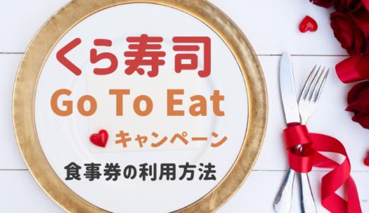 GoToイートくら寿司はいつまで?予約方法と食事券の対象店舗まとめ