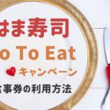 GoToイート食事券はま寿司はいつから使える?対象店舗と利用方法まとめ