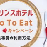 GoToイート食事券はプリンスホテルでいつから使える?対象レストランと利用方法