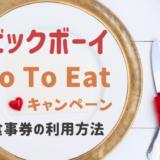 GoToイート食事券はビックボーイでいつから使える?対象店舗と利用方法