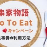 GoToイート食事券は串家物語でいつまで使える?対象店舗と予約方法まとめ