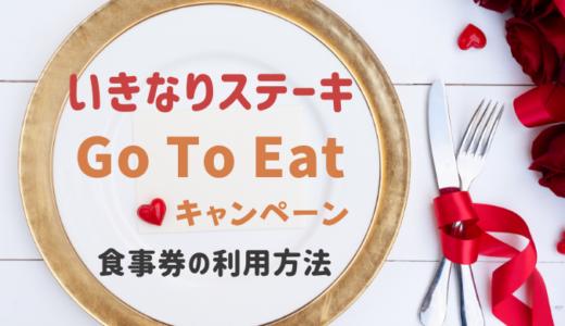 GoToイート食事券はいきなりステーキでいつから使える?対象店舗と予約方法