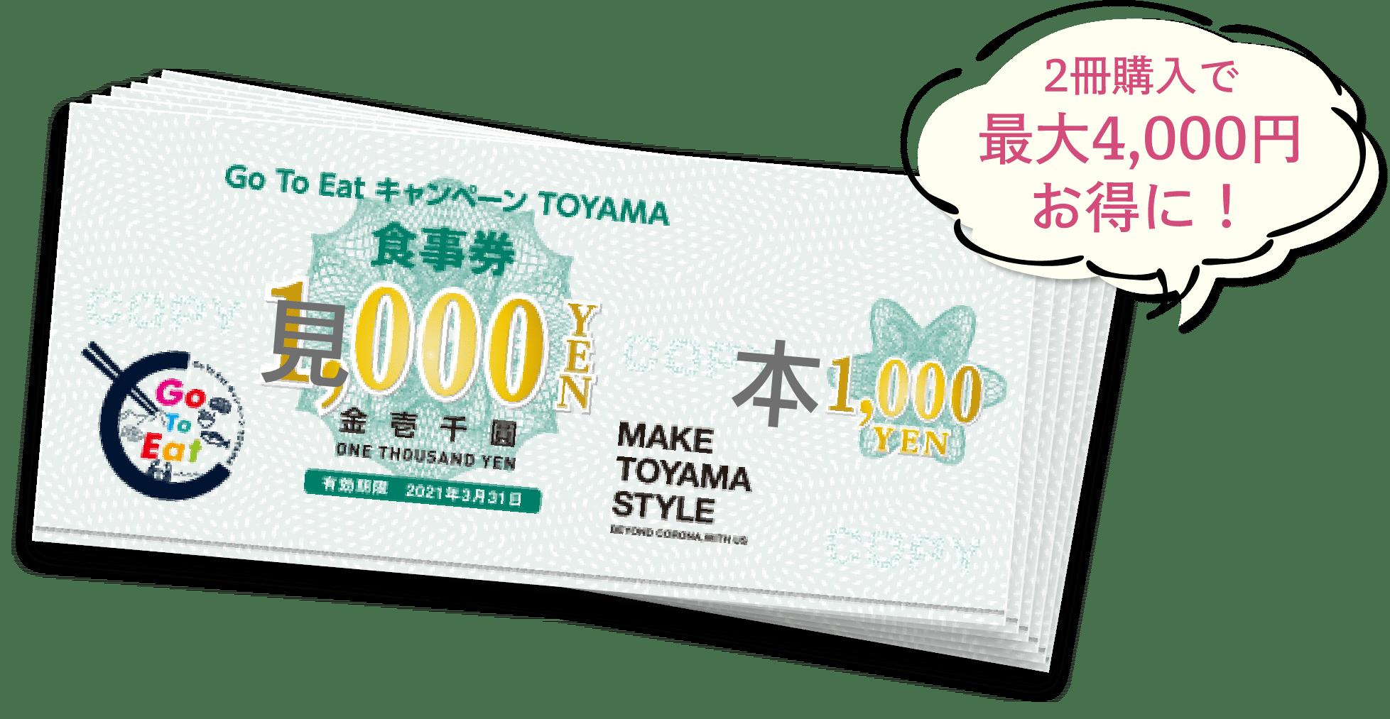 富山県GoToイートプレミアム付き食事券