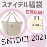 スナイデル福袋2021売れ切れで再販はいつ?通販の在庫状況や購入方法まとめ
