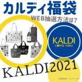 カルディ福袋2021予約抽選日はいつ?通販の申し込み方法と中身ネタバレ