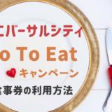 GoToイートユニバのレストランはいつからいつまで?対象店舗と予約方法