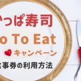 GoToイートかっぱ寿司はいつまで?予約方法と食事券の対象店舗まとめ