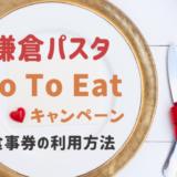 GoToイート鎌倉パスタはいつからいつまで?食事券対象店舗と予約方法まとめ