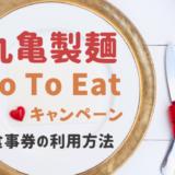 GoToイート丸亀製麺で食事券はいつまで使える?対象店舗と利用方法まとめ
