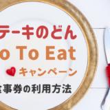 GoToイートステーキのどんでいつまで食事券を使える?対象店舗と利用方法