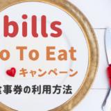 GoToイートbills(ビルズ)食事券はいつまで使える?超お得な予約方法まとめ