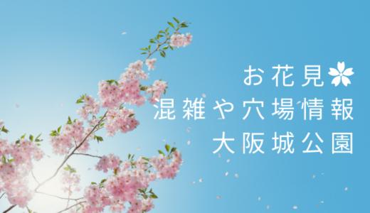 大阪城公園お花見2021見頃はいつ?混雑状況や穴場スポットの口コミまとめ
