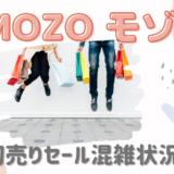 mozo(モゾ)初売り2021混雑状況は?コロナ入場規制や整理券配布について