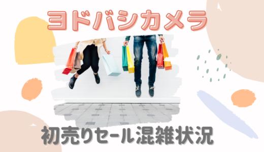 ヨドバシカメラ東京初売り2021混雑状況は?コロナ入場制限や整理券について