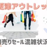 木更津アウトレット初売りセール2021混雑状況は?入場制限や整理券まとめ