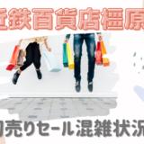 近鉄百貨店橿原の初売りセール2021混雑状況は?入場制限や整理券まとめ