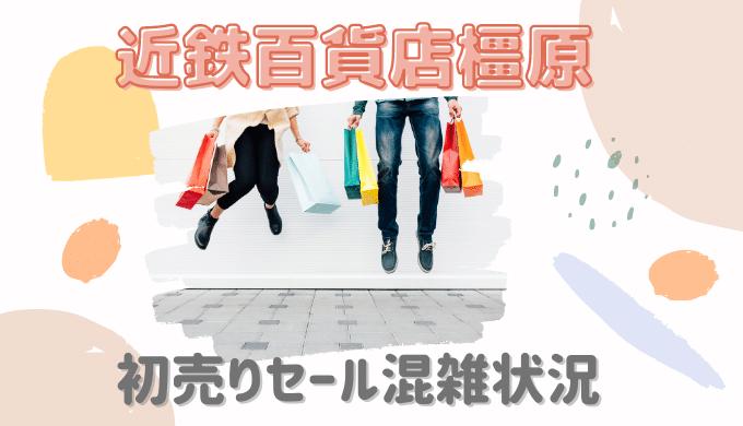 近鉄百貨店橿原の初売りセール2021混雑予想は?入場制限や整理券まとめ