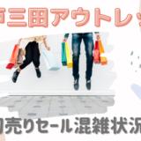 神戸三田アウトレット初売りセール2021混雑状況は?整理券や口コミまとめ