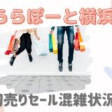 ららぽーと横浜初売り2021混雑状況は?コロナ入場制限や整理券配布について