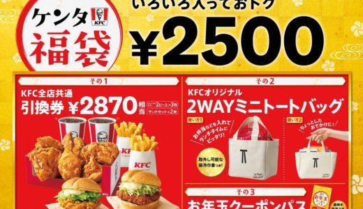 KFC(ケンタッキー)福袋2021はどこで買える?販売店舗や購入方法を調査