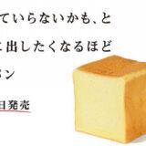 モス食パン サムネ