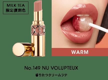 <復刻色>No149 NU VOLUPTEUX (クリーミーラテ)