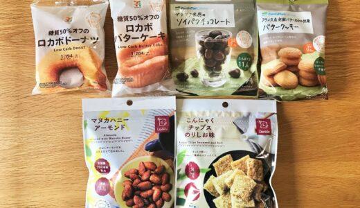 低糖質おやつをコンビニ3社PB商品で徹底比較!ロカボダイエット中のおすすめは?