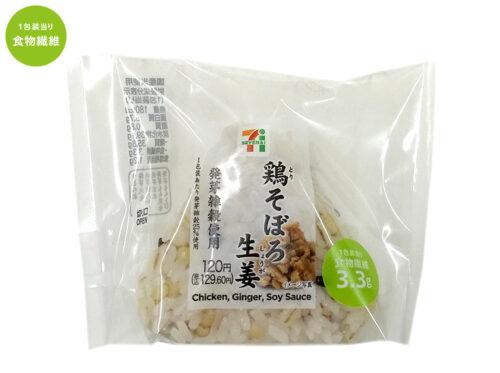 発芽雑穀米おむすび 鶏そぼろ生姜